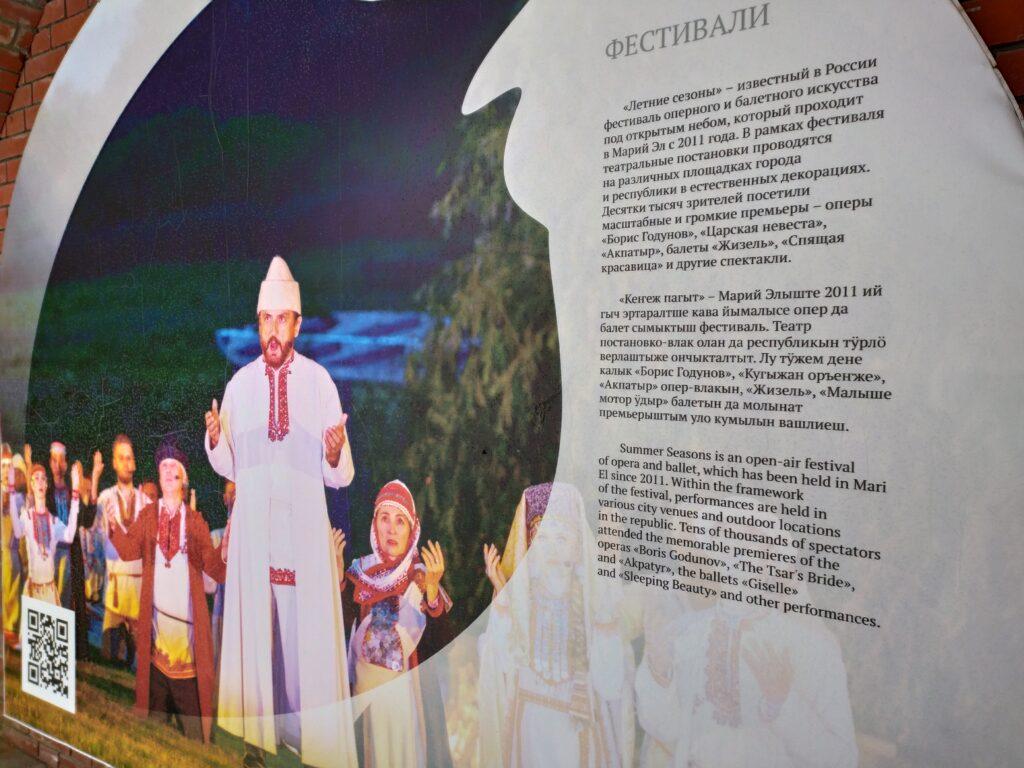 баннер Царевококшайский кремль